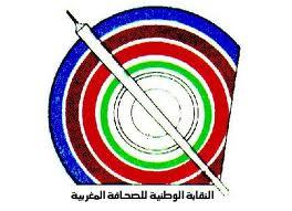 النقابة الوطنية للصحافة المغربية