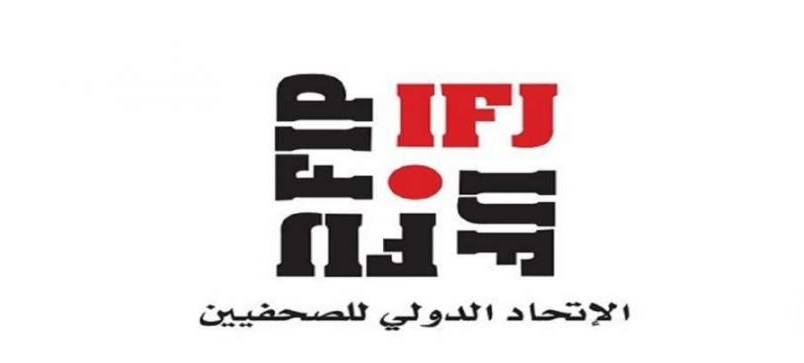الإتحاد الدولي للصحفيين