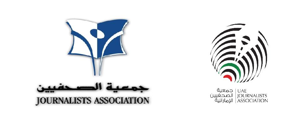جمعية الصحفيين تطلق هويتها الإعلامية الجديدة
