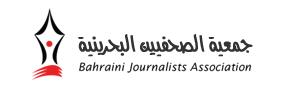 جمعية الصحفيين البحرينية