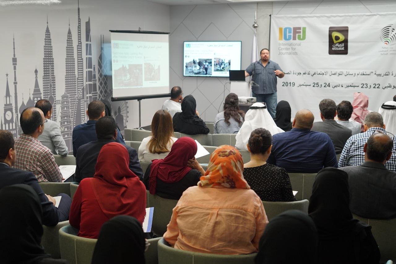 بالتعاون مع المركز الدولي للصحفيين الصحفيين تنظم تدريب عن دعم وسائل التواصل الاجتماعي جودة الصحافة
