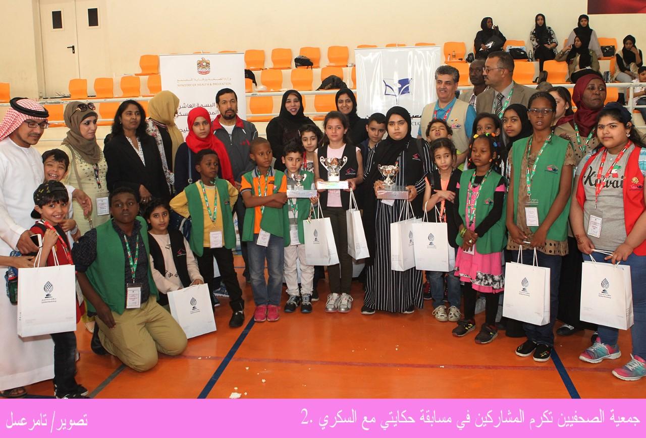 ضمن أولى مبادراتها في عام الخير جمعية الصحفيين تكرم الأطفال المشاركين في مسابقة حكايتي مع السكري