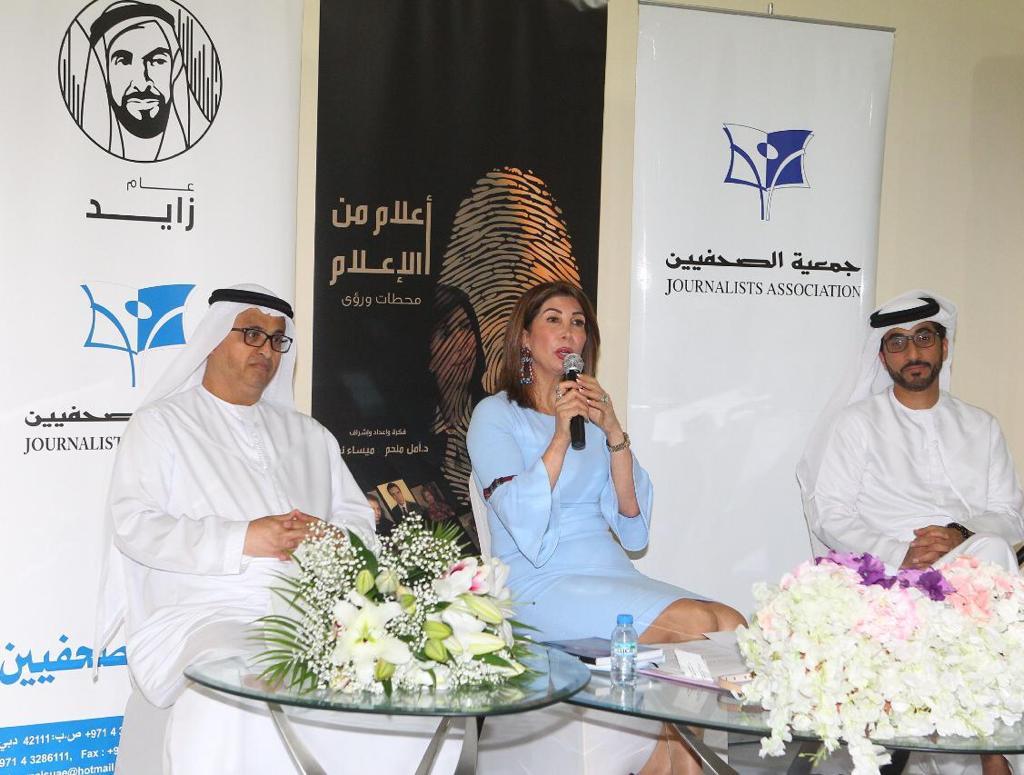 """جمعية الصحفيين الإماراتية تستضيف حفل توقيع كتاب """" أعلام من الإعلام """""""
