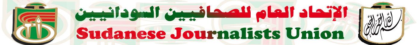 اتحاد الصحفيين السودانيين