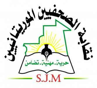 نقابة الصحفيين الموريتانيين